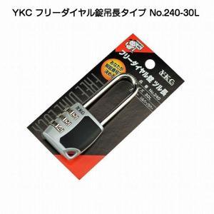 YKC フリーダイヤル錠 ツル長タイプ ♯240-30L(3段タイプ)|kyoto-e-jiro