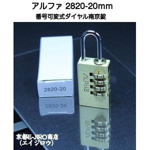 ALPHA アルファ 2820-20mm 真鍮製ダイヤル式南京錠(アルファ可変式ダイヤル南京錠20mm)|kyoto-e-jiro