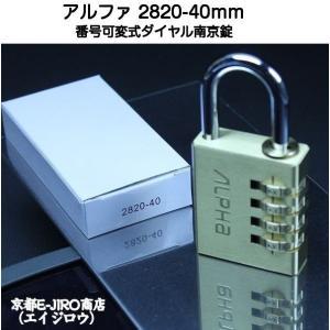 ALPHA アルファ 2820-40mm 真鍮製ダイヤル式南京錠(アルファ可変式ダイヤル南京錠40mm)|kyoto-e-jiro