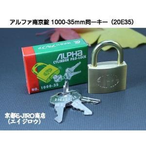 ALPHA アルファ南京錠 1000-35mm...の関連商品2