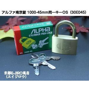 ALPHA アルファ 南京錠 1000-45mm 定番同一キー No.30E045(大阪ナンバー)アルファ南京錠標準タイプ1000シリーズ