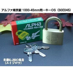ALPHA アルファ南京錠 1000-45mm 定番同一キーOS No.30E045(大阪ナンバー同一キー)アルファ南京錠標準タイプ1000シリーズ|kyoto-e-jiro