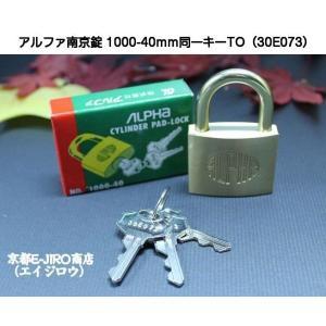ALPHA アルファ 南京錠 1000-40mm 定番同一キー No.30E073(東京ナンバー)アルファ南京錠標準タイプ1000シリーズ