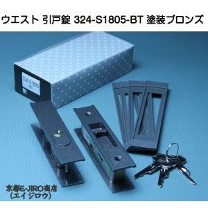 WEST ウエスト 324-S1805-BT 塗装ブロンズ(朝日工業Kシリーズ KH-AB 万能型引違戸錠)ウエスト324BT(ウエストCL770)|kyoto-e-jiro
