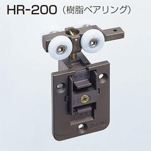 ATOMアトムリビンテック折戸金具HRシステムの上部吊り車HR-200です。  上吊式のフリーオープ...