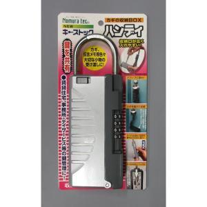 ノムラテック キーストックハンディ(カギの収納BOX) N-1297シルバー/N-1296ブラック