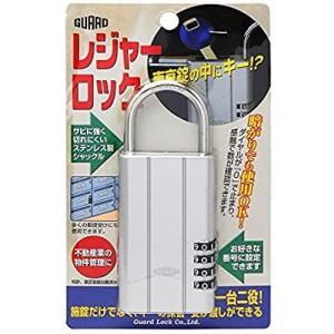 GUARD ガード  レジャーロック No.360Sシルバー/No.360Kブラック ダイヤル式キー保管ボックス