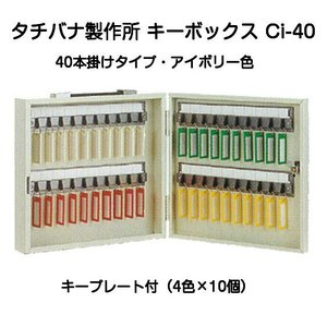 タチバナ製作所 キーボックス Ci-40 アイボリー(携帯・壁掛兼用40本掛)|kyoto-e-jiro