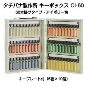 タチバナ製作所 キーボックス Ci-60 アイボリー(携帯・壁掛兼用60本掛)|kyoto-e-jiro