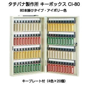 タチバナ製作所 キーボックス Ci-80 アイボリー(携帯・壁掛兼用80本掛)|kyoto-e-jiro
