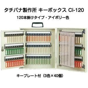 タチバナ製作所 キーボックス Ci-120 アイボリー 携帯・壁掛兼用120本掛キーボックス(エースキーボックスCI-120)|kyoto-e-jiro