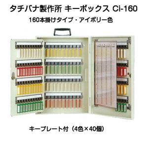 タチバナ製作所 キーボックス Ci-160 アイボリー 携帯・壁掛兼用160本掛キーボックス(エースキーボックスCI-160)|kyoto-e-jiro