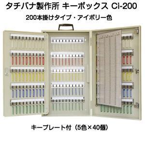 タチバナ製作所 キーボックス Ci-200 アイボリー 携帯・壁掛兼用200本掛キーボックス(エースキーボックスCI-200)|kyoto-e-jiro