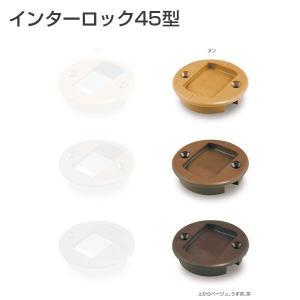 ATOMアトムリビンテックのインターロック45型の「メン」の販売ページです。  こちらの商品は「オン...
