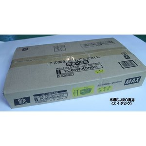 MAX マックスCN釘 FC65W3(CN65) 200本×10巻 マックス純正CN65(JIS適合品CN65)|kyoto-e-jiro