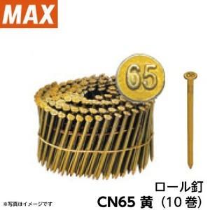 MAX マックスCN釘 FC65W3(CN65) 200本×10巻 マックス純正CN65(JIS適合品CN65)|kyoto-e-jiro|03