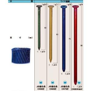 MAX マックスCN釘 FC90W8-WP(2×4) 150本×10巻 マックス純正CN90相当釘|kyoto-e-jiro|04