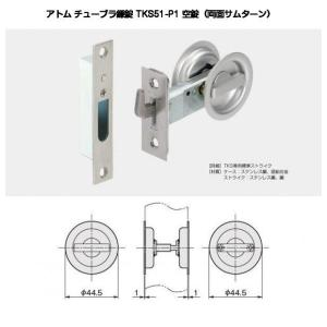 アトムチューブラ鎌錠TKS51-P1空錠(両面サムターン)タイプです。 内側:サムターン/外側:サム...