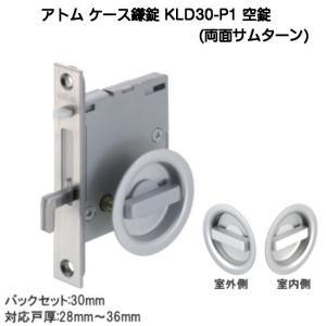 ATOM アトムリビンテック KLD30-P1 空錠(両面サムターン)ケース鎌錠 kyoto-e-jiro