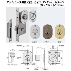 ATOM アトムリビンテック CK51-CY カギ付(シリンダー/サムターン)ケース鎌錠|kyoto-e-jiro