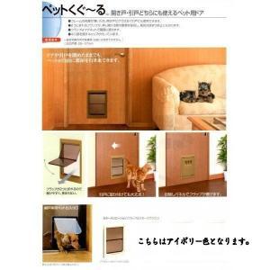 ATOM アトムリビンテック ペット用ドア ペットくぐーる 中サイズ アイボリー・ブラウン・ダークブラウン・アンバー(小型〜中型のペットドア)|kyoto-e-jiro