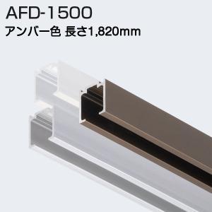 アトムリビンテックの上吊式引戸金物AFDシステムの上レールAFD-1500アンバー色1820mmです...