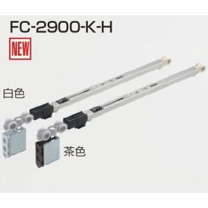 アトムリビンテックの上吊式引戸金物AFDシステムのソフトクローズ上部吊り車FC-2900-K-H白色...