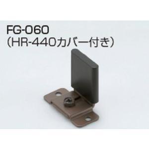 アトムリビンテックの上吊式引戸金物の前後調整付き下部ガイドFG-060(HR-440カバー付き)です...