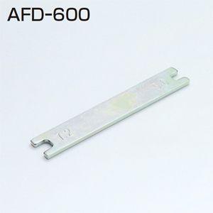 アトムリビンテックの専用スパナAFD-600です。  下部ガイドFG-060(HR-440カバー付き...