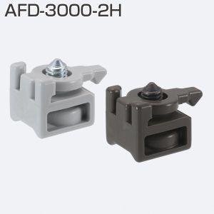 アトム上吊式引戸AFDシステム AFD-3000-2H端部キャッチです。  色2種類:DG色/グレー...