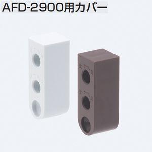 アトム上吊式引戸AFDシステム吊り車AFD-2900用のカバーのみです。  色2種類:茶色/白色  ...