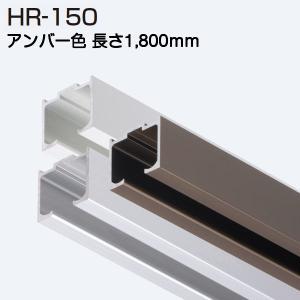 アトムリビンテックの上吊式引戸金物HRシステムの上レールHR-150アンバー1800mmです。  標...