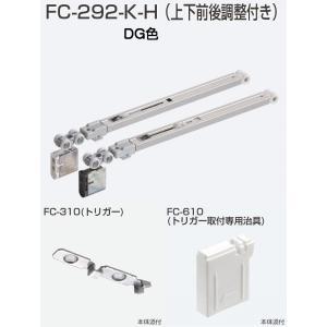 ATOM アトムリビンテック FC-292-K-H DG色 上吊式引戸HRシステム ソフトクローズ上部吊り車 アトムFC292KH kyoto-e-jiro