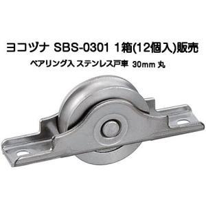 ヨコヅナ ベアリング入ステンレス戸車 30mm 丸型 SBS-0301(1箱12個入) kyoto-e-jiro