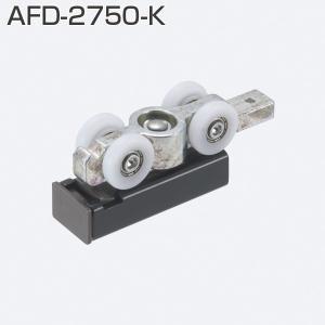 アトムリビンテックの上吊式引戸金物AFDシステムの直付け上部吊り車AFD-2750-Kです。  上レ...