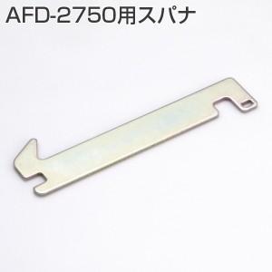アトム上吊式引戸AFDシステムの専用スパナ、AFD-2750用スパナです。  AFD-2750-Kの...