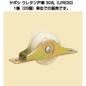 ヤボシ ウレタン戸車 30mm 丸(URE30)1箱20個入 kyoto-e-jiro