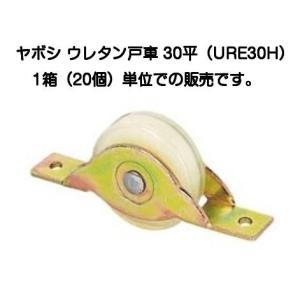 ヤボシ ウレタン戸車 30mm 平(URE30H)1箱20個入 kyoto-e-jiro