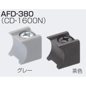アトムリビンテックの上吊式引戸金物AFDシステムのストッパーAFD-380茶色・グレー(CD-160...
