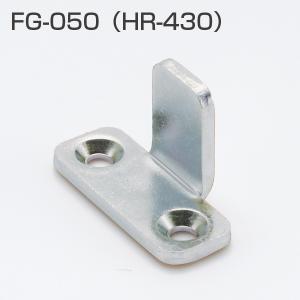 ATOMアトムリビンテック床付けタイプの下部ガイドFG-050です。 (旧品番HR-430)  ガイ...