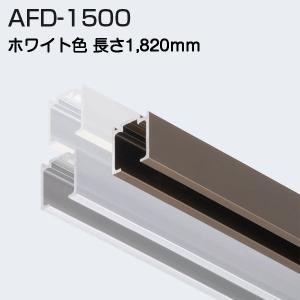 アトムリビンテックの上吊式引戸金物AFDシステムの上レールAFD-1500ホワイト色1820mmです...