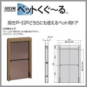 ATOM アトムリビンテック ペット用ドア ペットくぐーる 三方枠タイプ ブラウン kyoto-e-jiro