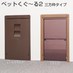 ATOM アトムリビンテック ペット用ドア ペットくぐーる 三方枠タイプ ダークブラウン kyoto-e-jiro