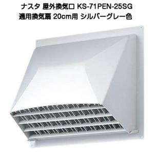NASTA ナスタ 強制換気用フード KS-71PEN-25SG(旧キョーワナスタ) kyoto-e-jiro