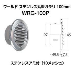 ワールド ステンレス丸型ガラリ 100mm ステンアミ付(10メッシュ)外羽根型 WRG-100P kyoto-e-jiro