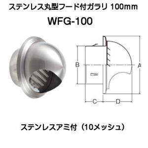 ワールド ステンレスフード付ガラリ 100mm ステンアミ付(10メッシュ)WFG-100 kyoto-e-jiro