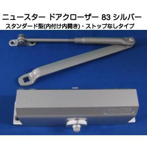 NEW STAR ニュースター ドアクローザー 83 シルバー(スタンダード型・ストップなし)鋼製ドア用ドアクローザー ニュースター83|kyoto-e-jiro