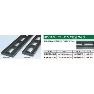 吉川化成 キソスペーサーロング 気密タイプ KSK91-120(10本入)|kyoto-e-jiro