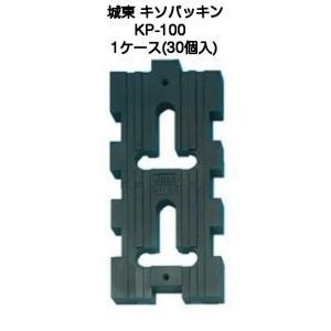 JOTO 城東テクノ キソパッキン KP-100(30個入)|kyoto-e-jiro