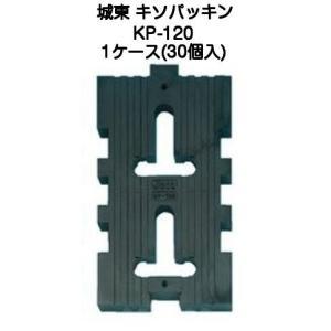 JOTO 城東テクノ キソパッキン KP-120(30個入)|kyoto-e-jiro